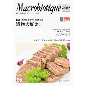 月刊マクロビオティック 6月号 【日本CI協会】 kirarasizen