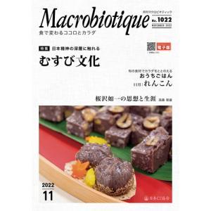 月刊マクロビオティック 11月号 【日本CI協会】 kirarasizen