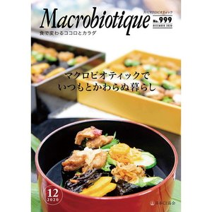 月刊マクロビオティック12月号 【日本CI協会】 kirarasizen