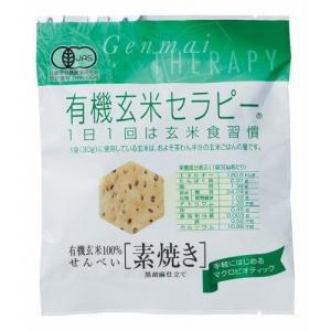 有機玄米セラピー  素焼き 30g 【アリモト】|kirarasizen