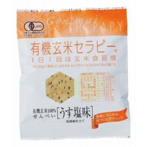 有機玄米セラピー  うす塩味 30g|kirarasizen