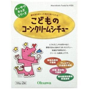 オーサワキッズシリーズこどものコーンクリームシチュー200g(100g×2袋)【宅配便のみ】