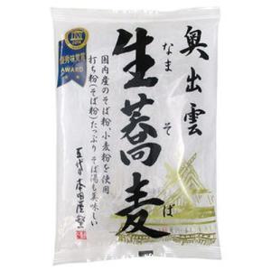奥出雲生蕎麦 200g(100g×2) 【北海道産そば粉・小麦粉、天日塩を使用】|kirarasizen