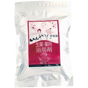 生薬薬用浴用剤(10包)【オーサワジャパン】|kirarasizen
