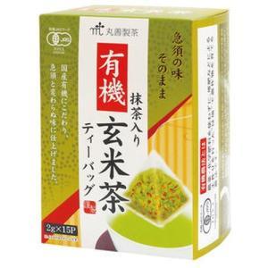 有機抹茶入り玄米茶ティーバッグ 30g(2g×15) 【丸善製茶】 kirarasizen
