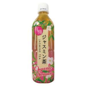 有機ジャスミン茶(ペットボトル) 500ml 【海東ブラザーズ】 ※荷物総重量20kg以上で別途料金必要 kirarasizen