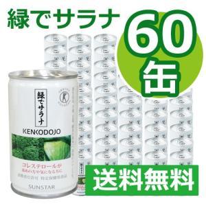 【あすつく対応】緑でサラナ (160g×60缶)※全国送料無料 ※同梱・キャンセル・ラッピング不可 【トクホ】 kirarasizen