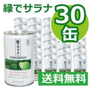 緑でサラナ(30缶) ※送料無料(北海道、沖縄、離島除く)+バイオノーマライザー2袋付|kirarasizen