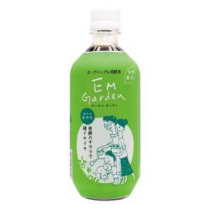ガーデニング用発酵液 EM Garden(イーエムガーデン) (500ml)※キャンセル不可|kirarasizen