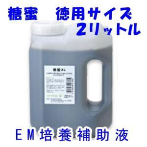 糖蜜 (2リットル) 【EM生活】 ※荷物総重量20kg以上で別途料金必要 ※重量約3kg ※キャンセル不可|kirarasizen