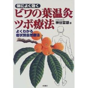 【ゆうパケット対応】体によく効くビワの葉温灸ツボ療法 kirarasizen