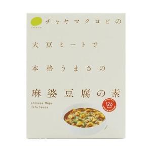 ■商品名:麻婆豆腐の素 ■内容量:150g ■原材料名:昆布だし、野菜(ねぎ、にんにくの芽、赤パプリ...