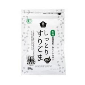 有機しっとりすりごま・黒 80g 【ムソー】|kirarasizen
