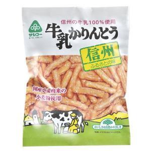 牛乳かりんとう 125g 【サンコー】|kirarasizen