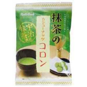 大興 抹茶のカシューナッツコロン 85g|kirarasizen