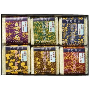 【ムソー夏の厳選ギフト】 中野商店 北海道産特別栽培米 食べ比べセット「キューブ」 ※ご注文締切は8月12日AM10時30分|kirarasizen