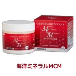 海洋ミネラルMCM 粉末150g (30g×5個) (水に溶ける天然ミネラル)+タヒボルデウス10袋付|kirarasizen