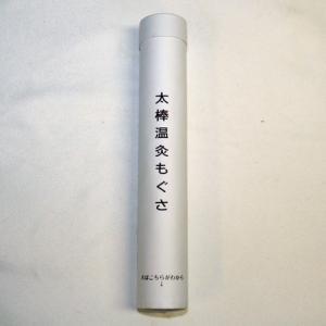 三栄商会太棒もぐさ(直径28mm)1本【宅配便のみ】 kirarasizen