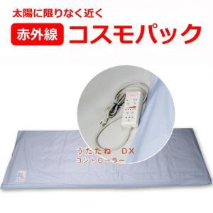 コスモパック うたたね DX【家庭用赤外線温熱治療器】※同梱・代引き不可 kirarasizen