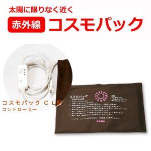 コスモパック CL型【家庭用赤外線温熱治療器】※同梱・代引き不可 kirarasizen