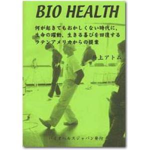 【ゆうパケット対応(3冊まで)】[書籍]BIOHEALTH(バイオヘルス) kirarasizen