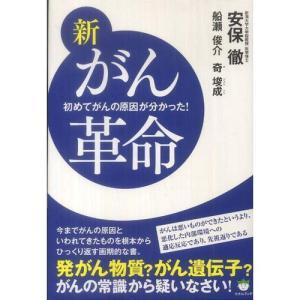 [書籍]新がん革命初めてがんの原因が分かった!安保徹 kirarasizen