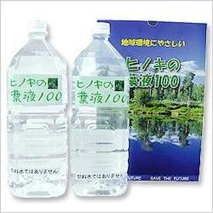 【メーカー直送品】ヒノキの葉液100%(2L×2本入り)※代引・同梱・キャンセル不可|kirarasizen