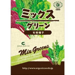 有機種子 ミックスグリーン (育て方説明書付) ※メール便不可|kirarasizen