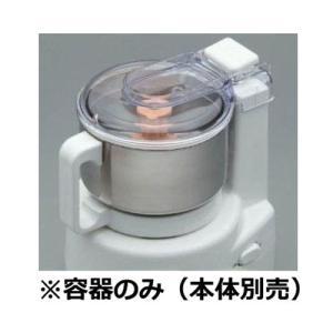 あじのさと(Y-2400W)用容器 (1個) ※本体は別売です ※メーカー直送、代引不可・キャンセル不可 kirarasizen