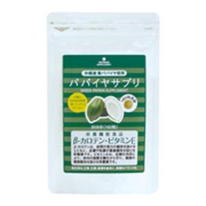 【まとめ買い価格】パパイヤサプリ30g(200mg×150粒)×3袋セット ※送料無料(一部地域を除く) kirarasizen