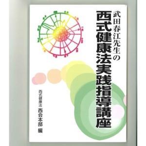 武田春江先生の「西式健康法実践指導講座」 kirarasizen