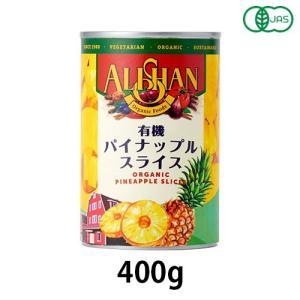 パイナップル缶詰(CBL社) 400g 【アリサン】 kirarasizen