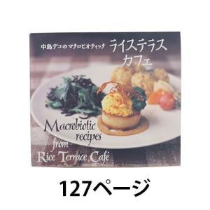 ライステラスカフェ【パルコ出版】 kirarasizen