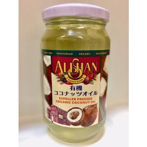 有機ココナッツオイル 300g【アリサン】【圧搾製法】 kirarasizen