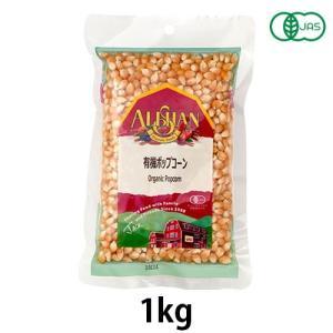 ポップコーン 1kg |kirarasizen