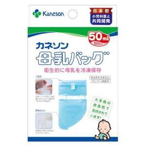 【メーカー直送品】カネソン母乳バッグ(50ml×50枚入)※代引・キャンセル不可、同メーカー以外の同梱の場合手数料有 kirarasizen