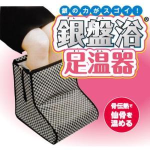 銀盤浴 足温器(タイマー付・電磁波確認ランプ)※キャンセル不可|kirarasizen