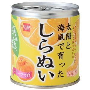 太陽と海風で育った しらぬい(缶)(295g)【健康フーズ】 kirarasizen