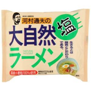 大自然ラーメン 塩 87g 【健康フーズ】 kirarasizen