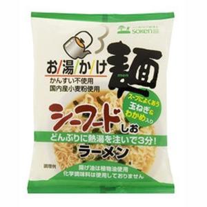 【創健社】お湯かけ麺 シーフードしおラーメン 73g kirarasizen