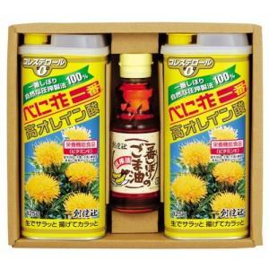 【創健社】べに花一番高オレイン酸角缶セット SFO-30|kirarasizen