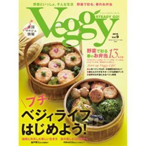 Veggy STEADY GO!Vol.9(2010年03月10日発売) kirarasizen