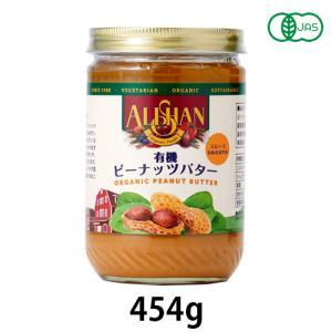 有機ピーナッツバタースムース (454g) 【アリサン】※アウトレット品 ※外装汚れあり ※返品不可|kirarasizen