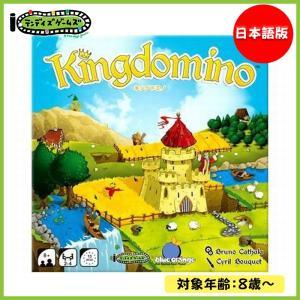 ドミノのような二つのマスで構成された土地タイルをうまく並べて、美しい王国を作り上げましょう!  プレ...