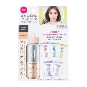 資生堂 dプログラム アレルバリア エッセンス BB 化粧水体感セット ナチュラル 敏感肌用 d-p...