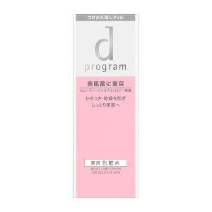 資生堂認定ショップ 資生堂 dプログラム モイストケア ローション MB (レフィル) 125ml d-program 化粧水 付け替え kirei-clover
