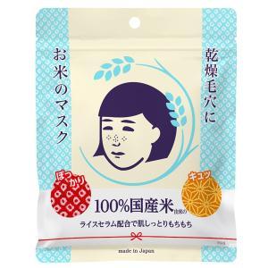 毛穴撫子 お米のマスク【正規品】【メール便1通1個まで可】|kirei-mitsuketa2