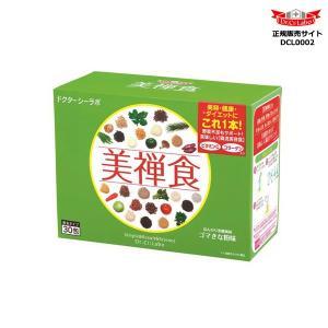 ドクターシーラボ 美禅食 2箱セット Dr.Ci:Labo/ドクターシーラボ【正規品】|kirei-mitsuketa2