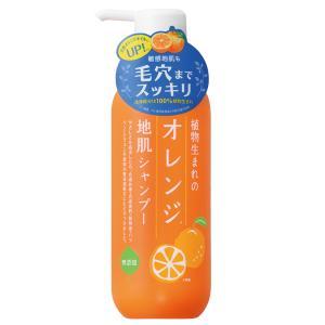 素肌と同じ弱酸性&石けんベースのやさしいシャンプー。 爽やかなオレンジの香りがバスルームいっぱいに広...
