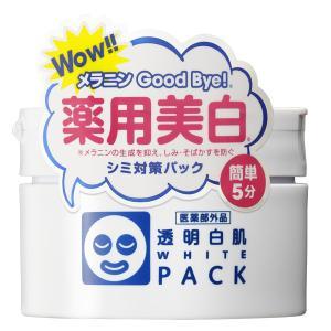 【ポイント最大38倍】薬用ホワイトパックN